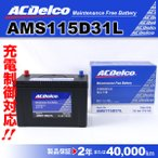 AMS115D31L ACデルコ 充電制御対応 国産車用バッテリー トヨタ メガクルーザー 送料無料