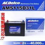 AMS115D31L ACデルコ 充電制御対応 国産車用バッテリー トヨタ コロナ 送料無料