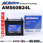 日本ゼネラルモーターズ AC DELCO ACデルコ 充電制御車対応国産車用バッテリー AMS60B24L