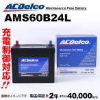 AMS60B24L ACデルコ 充電制御対応 国産車用バッテリー トヨタ カルディナ