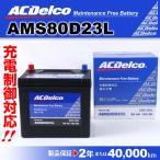 AMS80D23L ACデルコ 充電制御対応 国産車用バッテリー ニッサン フーガ 送料無料