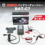 BOSCH 自動車バッテリー用 全自動充電器 BAT-C7 送料無料