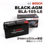 BOSCH BLA-105-L6 欧州車用高性能 AGM バッテリー 105A 保証付 送料無料