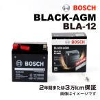 BOSCH BLA-12 欧州車用高性能 AGM バッテリー 12A 保証付 送料無料