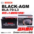 BOSCH BLA-70-L3 欧州車用高性能 AGM バッテリー 70A 保証付 送料無料