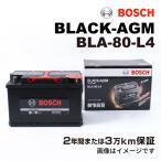 BOSCH BLA-80-L4 欧州車用高性能 AGM バッテリー 80A 保証付 送料無料