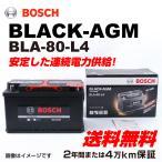 BOSCH AGMバッテリー BLA-80-L4 80A ベンツ E クラス E 350 (W212) 2009年4月〜2011年7月 新品 送料無料 長寿命