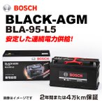 BOSCH BLA-95-L5 欧州車用高性能 AGM バッテリー 95A 保証付