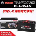 フォルクスワーゲン パサート BOSCH AGM バッテリー BLA-95-L5