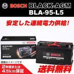 BOSCH AGMバッテリー BLA-95-L5 95A ベンツ E クラス E 500 (W212) 2009年4月〜2011年8月 新品 送料無料 長寿命