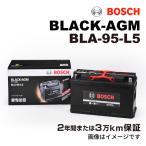 BOSCH AGMバッテリー BLA-95-L5 95A ベンツ M クラス ML 350 4マチック [W164] 2005年9月〜2011年6月 新品 送料無料 長寿命