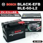 フィアット 500 BOSCH BLE-60-L2 欧州車用高性能 EFB バッテリー 60A 保証付