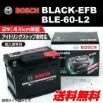 フィアット 500 BOSCH BLE-60-L2 欧州車用高性能 EFB バッテリー 60A 保証付 送料無料