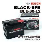 BOSCH EFBバッテリー BLE-60-L2 60A アルファロメオ アルファ 147 1.6 TS 16V (937) 2000年11月〜2010年12月 新品 送料無料 高性能
