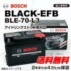BOSCH EFBバッテリー BLE-70-L3 70A フォルクスワーゲン ゴルフ 6 1.4 TSI ヴァリアント (AJ5) 2009年7月〜2013年4月 新品 送料無料 高性能