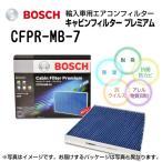 BOSCH キャビンフィルタープレミアム ベンツ E 55 AMG コンプレッサー (W211) 2002年10月〜2006年5月 CFPR-MB-7 新品