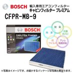 BOSCH キャビンフィルタープレミアム ベンツ C200コンプレッサースポーツクーペ (W203) 2002年9月〜2008年2月 CFPR-MB-9 新品