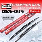アウディ A3 CHAMPION 汎用ワイパーブレード RAIN 2本 CR525-CR475