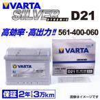 561-400-060 VARTA バッテリー SILVER Dynamic D21 61A 欧州車用 新品 アルファロメオ 147