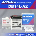 新品 ACデルコ バイク用バッテリー DB14L-A2 カワサキ Z1 (互換YB14L-A2 FB14L-A2)