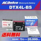 新品 ACデルコ バイク用バッテリー DTX4L-BS スズキ レッツ (互換YTX4L-BS FTX4L-BS) 送料無料