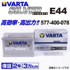 577-400-078 VARTA バッテリー SILVER Dynamic E44 77A 欧州車用 新品 プジョー 308