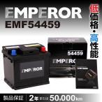 フォルクスワーゲン ゴルフ EMPEROR EMF54459 エンペラー 高性能バッテリー 44A 保証付