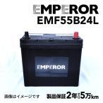 日本車用 EMPEROR  バッテリー 新品 保証付 EMF55B24L 送料無料