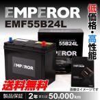 EMPEROR 自動車用バッテリー セール