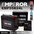 ホンダ ストリーム EMPEROR EMF55B24L エンペラー 高性能バッテリー 保証付