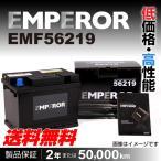 アルファロメオ 147 EMPEROR EMF56219 エンペラー 高性能バッテリー 62A 保証付 送料無料