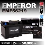 フォルクスワーゲン ニュービートル EMPEROR EMF56219 エンペラー 高性能バッテリー 62A 保証付