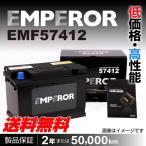 プジョー 308 EMPEROR EMF57412 エンペラー 高性能バッテリー 74A 保証付 送料無料
