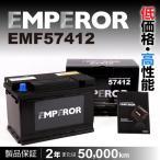 ボルボ V70 EMPEROR EMF57412 エンペラー 高性能バッテリー 74A 保証付