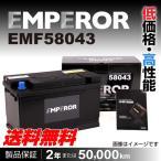 EMF58043 ポルシェ ケイマン EMPEROR エンペラー 高性能バッテリー 80A 保証付 送料無料