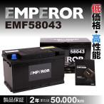 フォルクスワーゲン トゥアレグ EMPEROR EMF58043 エンペラー 高性能バッテリー 80A 保証付