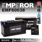 メルセデスベンツ Cクラス EMPEROR EMF60038 エンペラー 高性能バッテリー 100A 保証付