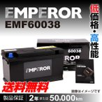 ジャガー XJ EMPEROR EMF60038 エンペラー 高性能バッテリー 100A 保証付 送料無料
