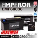 フォルクスワーゲン トゥアレグ EMPEROR EMF60038 エンペラー 高性能バッテリー 100A 保証付 送料無料
