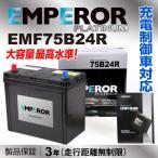 ニッサン ステージア EMPEROR EMF75B24R エンペラー 充電制御対応 高性能バッテリー 保証付