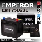 スバル レガシィ ツーリング ワゴン BP EMPEROR EMF75D23L エンペラー 高性能バッテリー 保証付