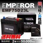 ミツビシ パジェロ V6/V7 EMPEROR EMF75D23L エンペラー 高性能バッテリー 保証付 送料無料