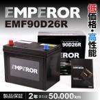 ミツビシ デリカ スター ワゴン EMPEROR EMF90D26R エンペラー 高性能バッテリー 保証付 送料無料
