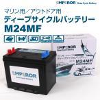 EMPEROR ディープサイクル マリン用 バッテリー M24MF 新品 EMFM24MF 送料無料