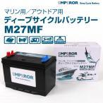 EMPEROR エンペラー マリン用 ボイジャーバッテリー EMF M27MF  ACデルコ M27MF 互換品