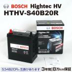 BOSCH HTHV-S40B20R 国産ハイブリッド車用補機バッテリー 保証付 送料無料 S34B20R後継