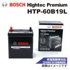 ボッシュ ハイテック プレミアム 国産車バッテリー HTP-60B19L