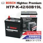 BOSCH HTP-K-42/60B19L 国産車用最高性能バッテリー 保証付 送料無料