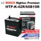 BOSCH HTP-K-42R/60B19R 国産車用最高性能バッテリー 保証付 送料無料