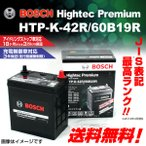 BOSCH ハイテックプレミアムバッテリー HTP-K-42R/60B19R スズキ ハスラー [MR31] 2014年1月〜 新品 送料無料 最高品質